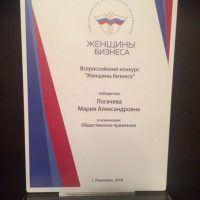 Очень важная победа! Всероссийский конкурс «Женщины бизнеса»
