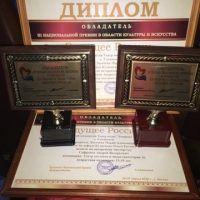 """Мы обладатели III Национальной премии в области культуры и искусства """"Будущее России"""""""
