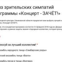 """Защита звания """"Народный коллектив"""""""