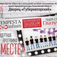 Приглашаем Вас на нашу концертную программу «ВМЕСТЕ»