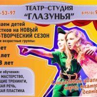 """Расписание Театра-студии """"Глазунья"""""""