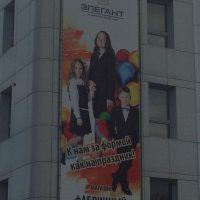 Наши модели в рекламе фабрики «Элегант» !