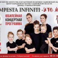 Tempesta Infiniti - это мы!